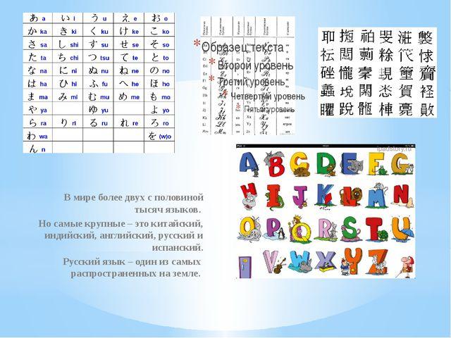 В мире более двух с половиной тысяч языков. Но самые крупные – это китайский,...