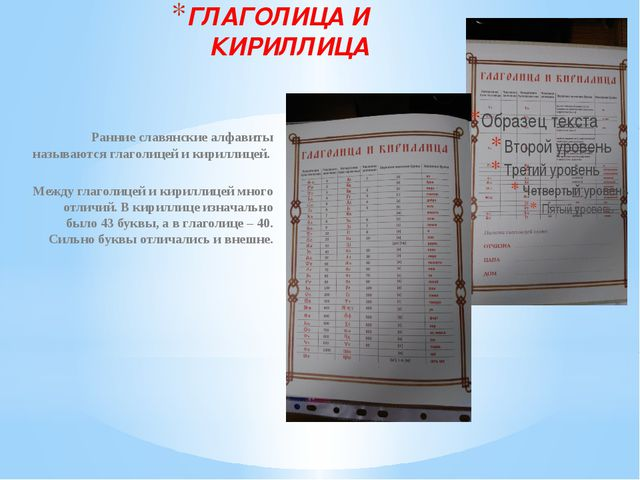 ГЛАГОЛИЦА И КИРИЛЛИЦА Ранние славянские алфавиты называются глаголицей и кири...