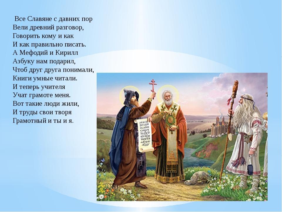 Все Славяне с давних пор Вели древний разговор, Говорить кому и как И как пр...
