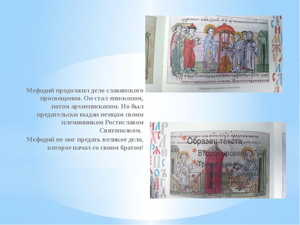Мефодий продолжил дело славянского просвещения. Он стал епископом, потом архи...