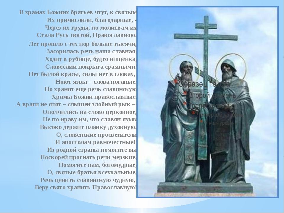 В храмах Божиих братьев чтут, к святым Их причислили, благодарные, - Через их...