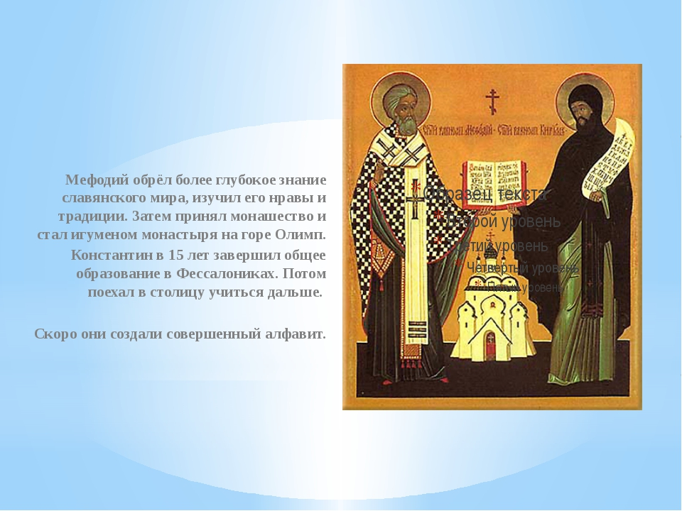 Мефодий обрёл более глубокое знание славянского мира, изучил его нравы и трад...