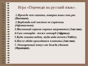 Игра «Переведи на русский язык». 1.Прежде чем сказать, поверни язык семь раз