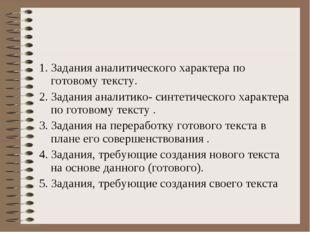 1. Задания аналитического характера по готовому тексту. 2. Задания аналитико-