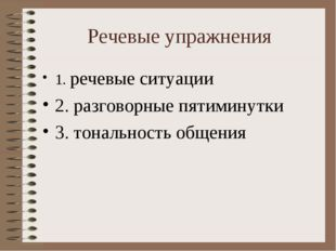 Речевые упражнения 1. речевые ситуации 2. разговорные пятиминутки 3. тонально