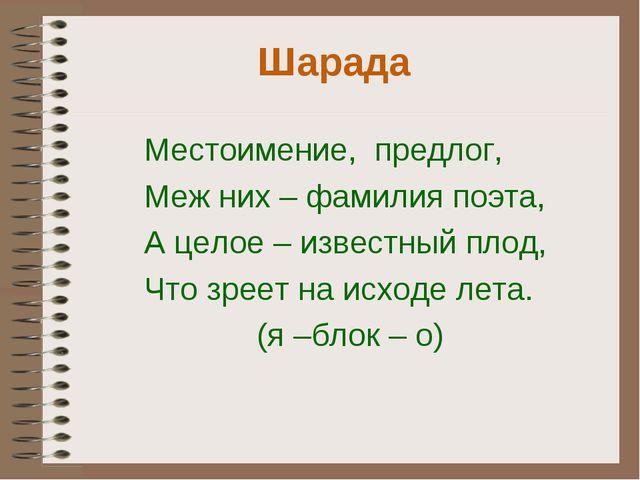 Шарада Местоимение, предлог, Меж них – фамилия поэта, А целое – известный пло...