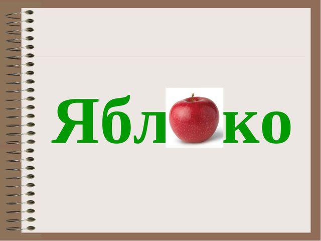 Ябл ко