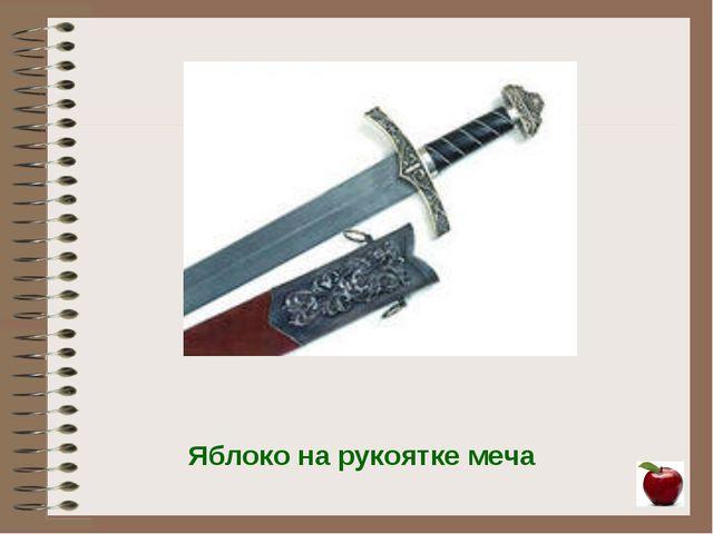 Яблоко на рукоятке меча