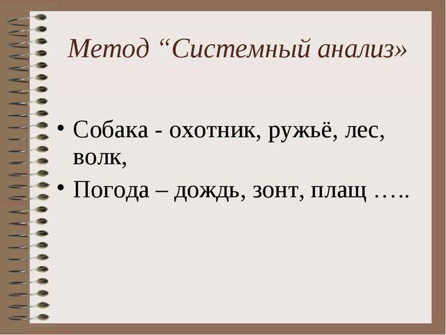 """Метод """"Системный анализ» Собака - охотник, ружьё, лес, волк, Погода – дождь,..."""