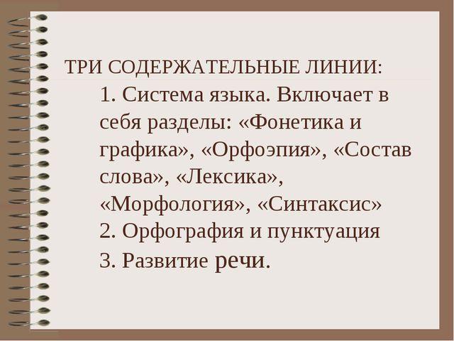 ТРИ СОДЕРЖАТЕЛЬНЫЕ ЛИНИИ: 1. Система языка. Включает в себя разделы: «Фонети...