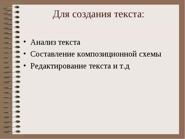 Для создания текста: Анализ текста Составление композиционной схемы Редактиро...