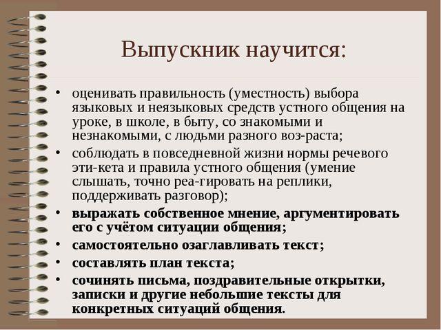 Выпускник научится: оценивать правильность (уместность) выбора языковых и нея...