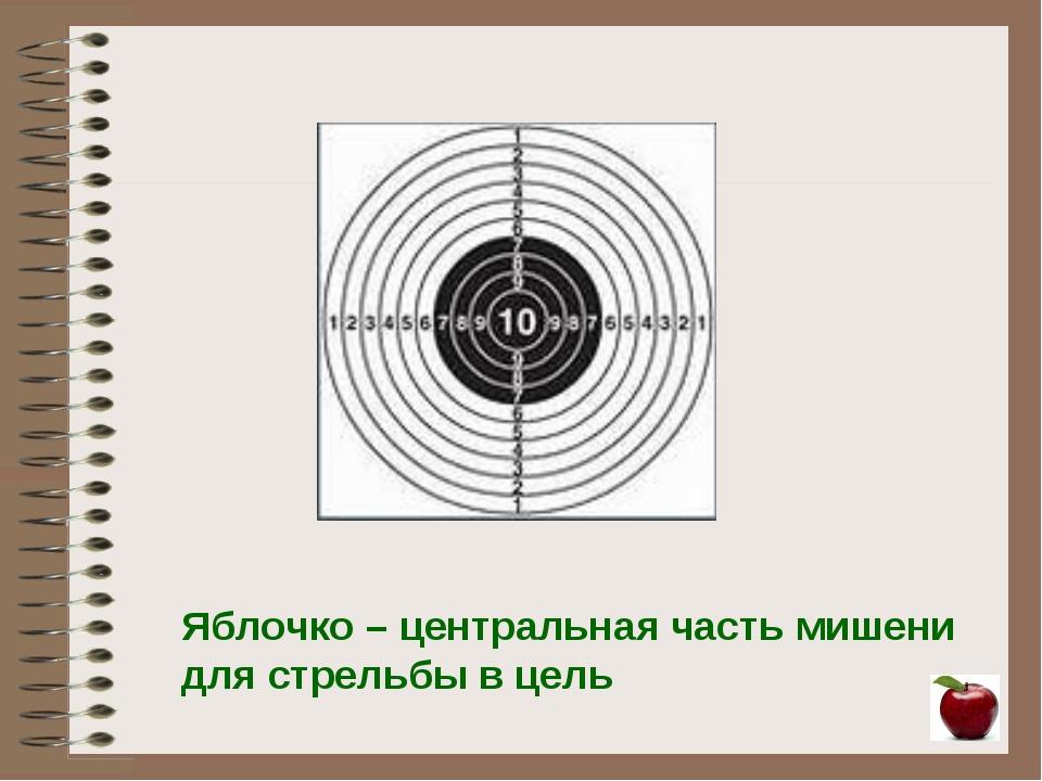 Яблочко – центральная часть мишени для стрельбы в цель