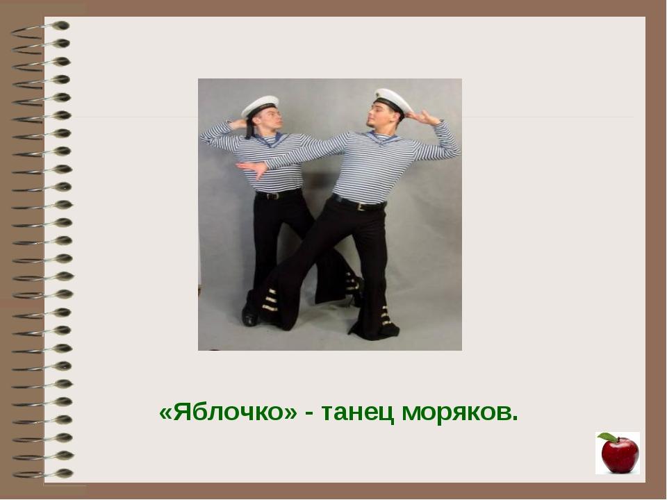 «Яблочко» - танец моряков.
