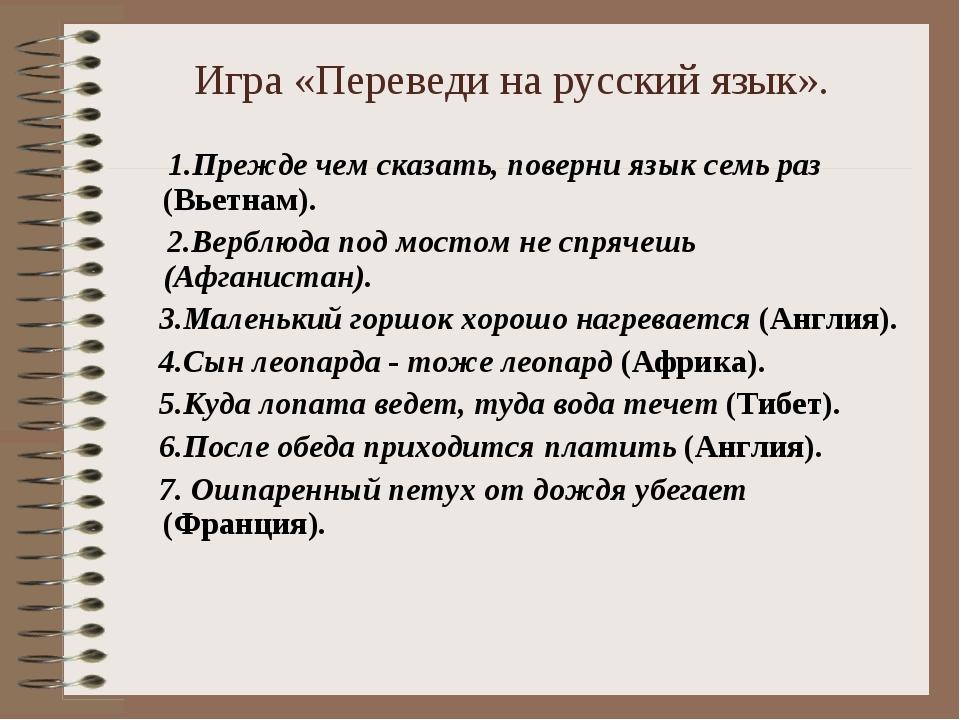 Игра «Переведи на русский язык». 1.Прежде чем сказать, поверни язык семь раз...