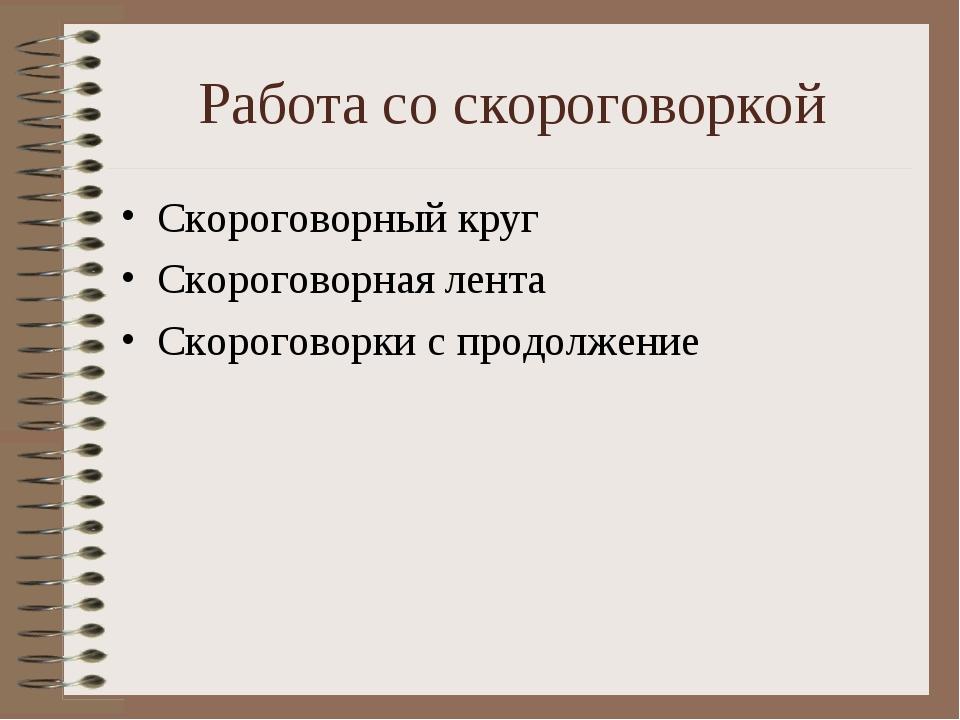 Работа со скороговоркой Скороговорный круг Скороговорная лента Скороговорки с...