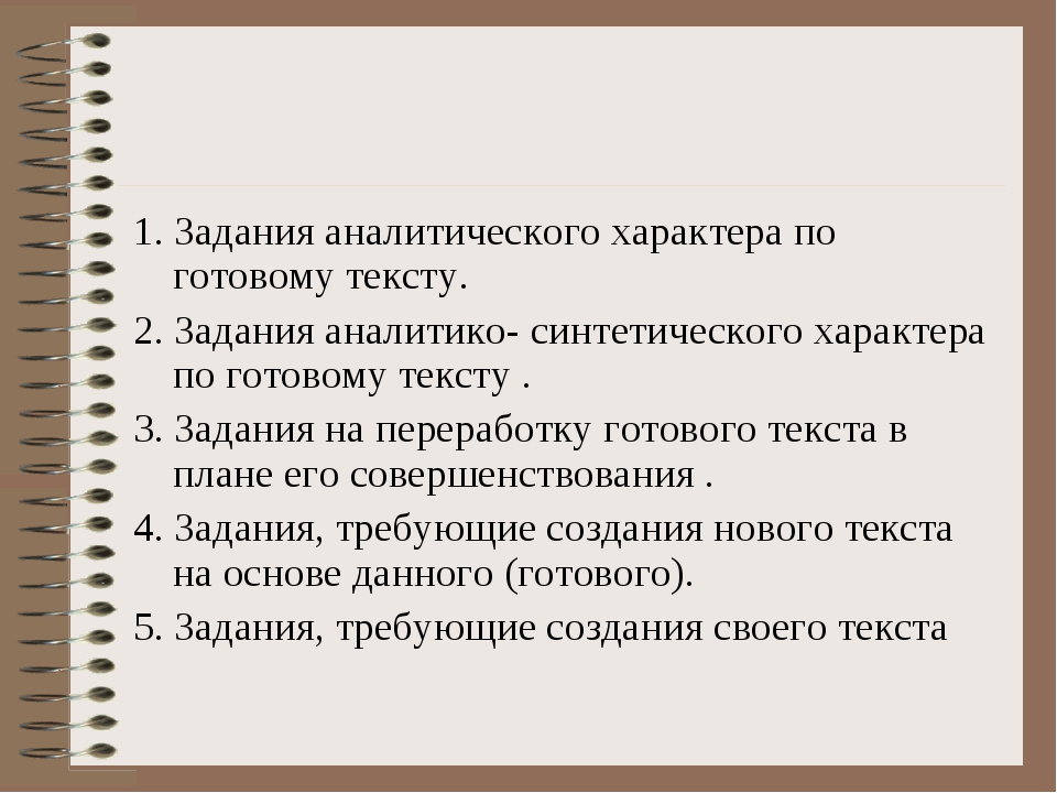 1. Задания аналитического характера по готовому тексту. 2. Задания аналитико-...