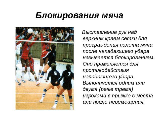 Блокирования мяча Выставление рук над верхним краем сетки для преграждения по...