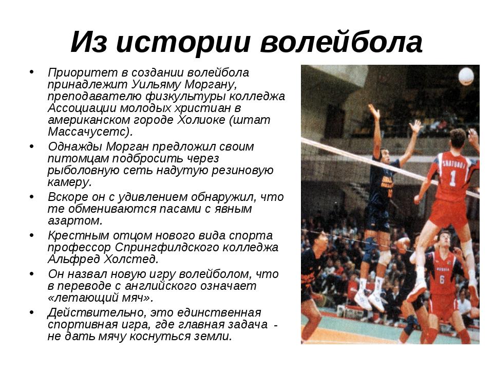 Из истории волейбола Приоритет в создании волейбола принадлежит Уильяму Морга...
