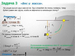 Задача 3 «Вес и масса». На шнуре висит груз массой m. Груз отводят до точки п