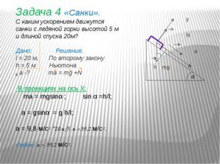 у N a h mg l х α Задача 4 «Санки». С каким ускорением движутся санки с ледян