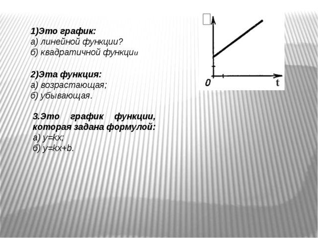 1)Это график: а) линейной функции? б) квадратичной функции 2)Эта функция: а)...