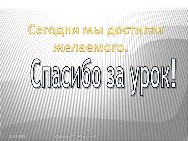 21.11.2013 Корпусова Т.С. Исаева А.Ю.