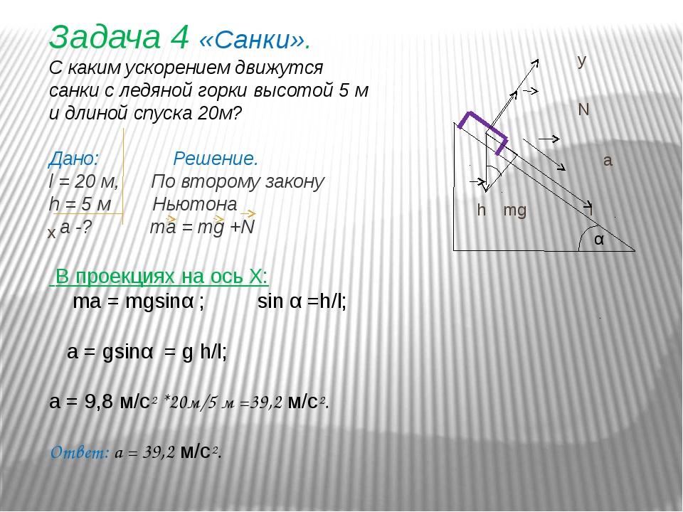 у N a h mg l х α Задача 4 «Санки». С каким ускорением движутся санки с ледян...