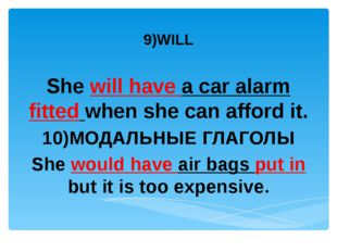 9)WILL She will have a car alarm fitted when she can afford it. 10)МОДАЛЬНЫЕ