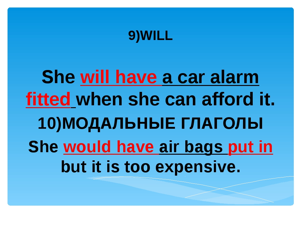 9)WILL She will have a car alarm fitted when she can afford it. 10)МОДАЛЬНЫЕ...