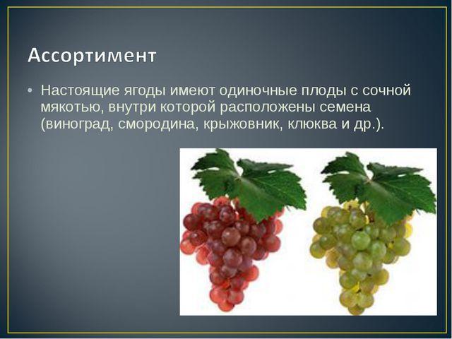 Настоящие ягоды имеют одиночные плоды с сочной мякотью, внутри которой распол...