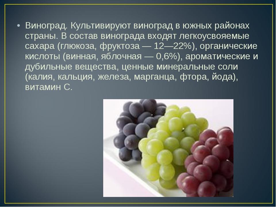 Виноград. Культивируют виноград в южных районах страны. В состав винограда вх...