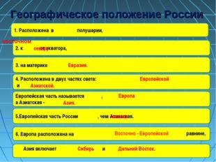 Географическое положение России 1. Расположена в полушарии, 2. к от экватора,
