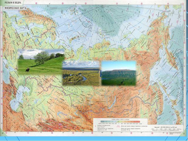 С и б и р ь Восточно- европейская равнина