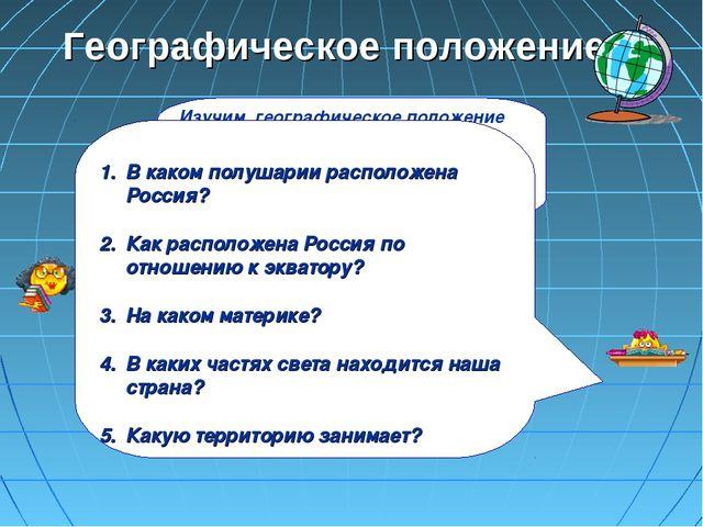 Географическое положение Изучим географическое положение России на карте и гл...