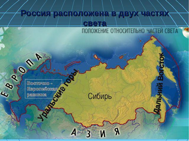 Россия расположена в двух частях света Сибирь