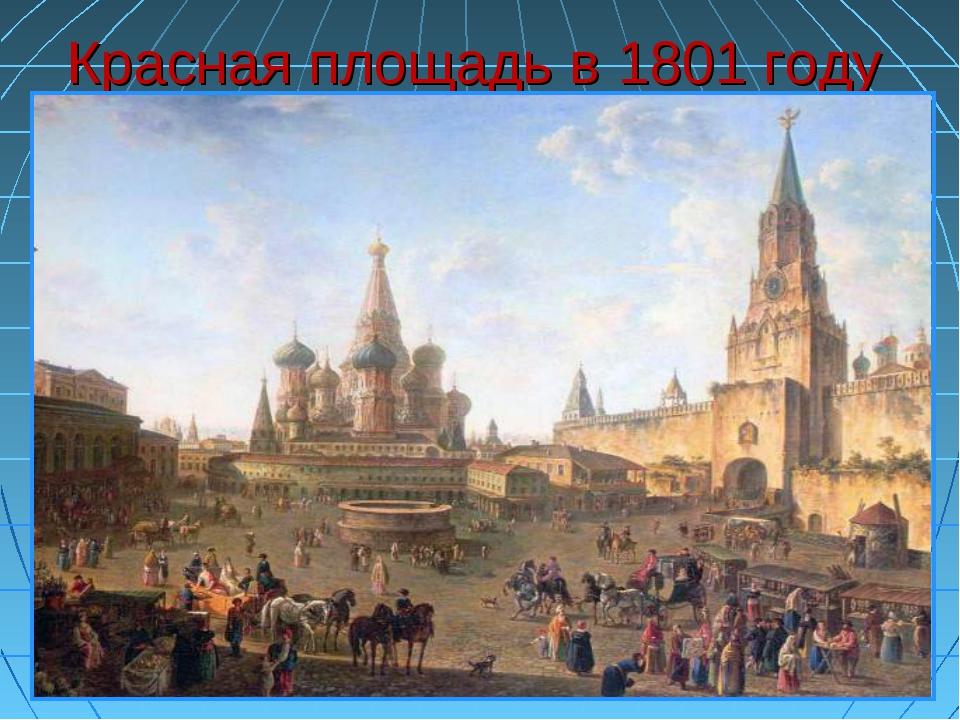 Красная площадь в 1801 году