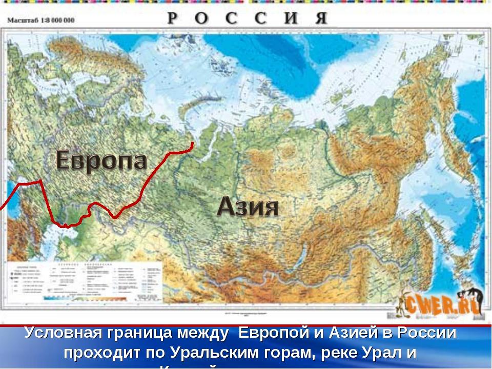 Условная граница между Европой и Азией в России проходит по Уральским горам,...