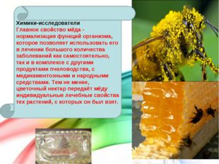 * Химики-исследователи Главное свойство мёда - нормализация функций организма