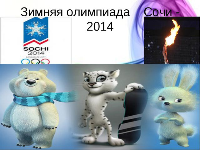 Зимняя олимпиада Сочи - 2014 *
