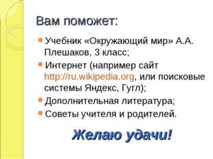 Вам поможет: Учебник «Окружающий мир» А.А. Плешаков, 3 класс; Интернет (напри