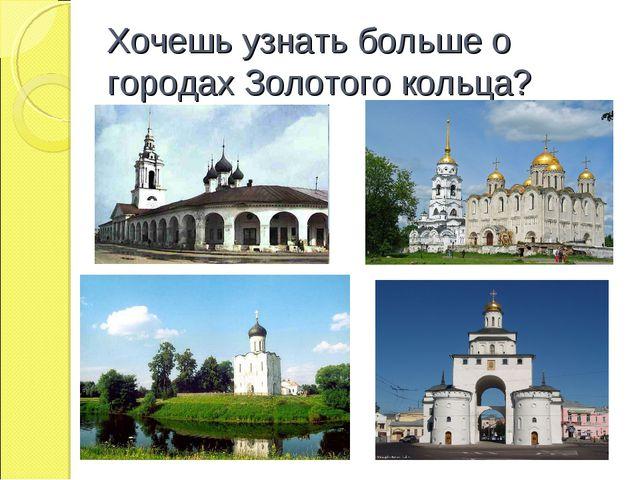 Хочешь узнать больше о городах Золотого кольца?