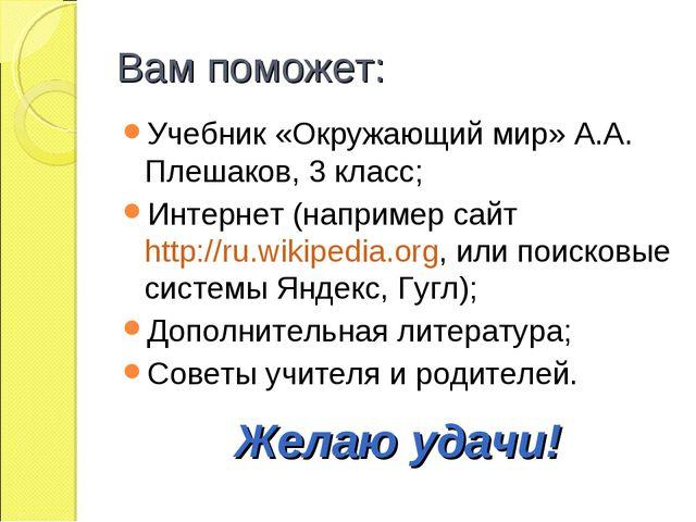 Вам поможет: Учебник «Окружающий мир» А.А. Плешаков, 3 класс; Интернет (напри...