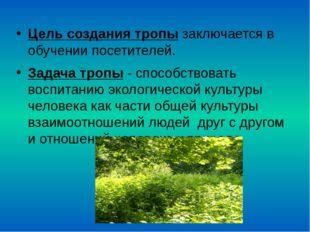 Цель создания тропы заключается в обучении посетителей. Задача тропы - спосо