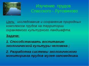 Изучение прудов Спасского - Лутовиново Цель: исследование и сохранение приро