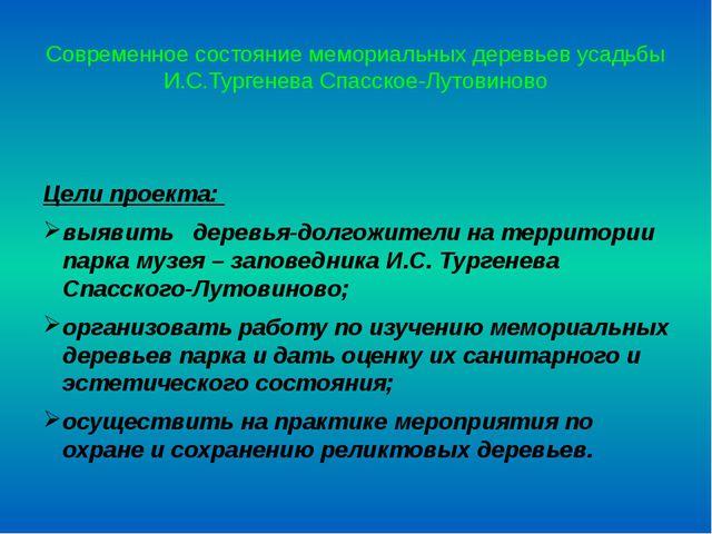 Современное состояние мемориальных деревьев усадьбы И.С.Тургенева Спасское-Лу...