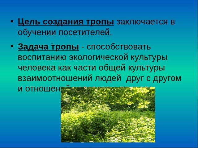 Цель создания тропы заключается в обучении посетителей. Задача тропы - спосо...