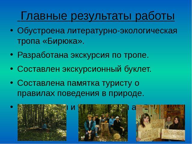 Главные результаты работы Обустроена литературно-экологическая тропа «Бирюка...