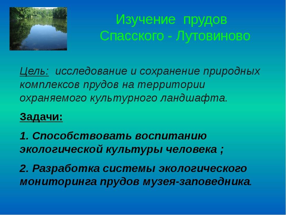 Изучение прудов Спасского - Лутовиново Цель: исследование и сохранение приро...