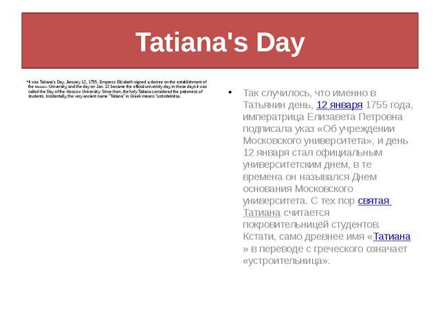 Tatiana's Day It was Tatiana's Day, January 12, 1755, Empress Elizabeth signe...